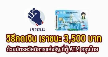 วิธีกดเงินเราชนะ 3500 บาท