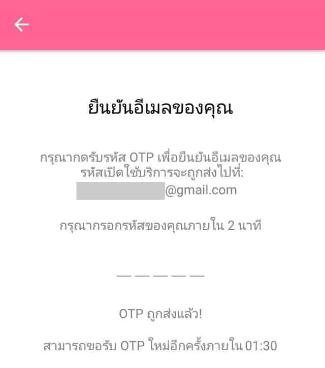 นำรหัส otp ที่ได้ในอีเมล์มาป้อนที่นี้แล้วกดปุ่ม ต่อไปด้านล่าง