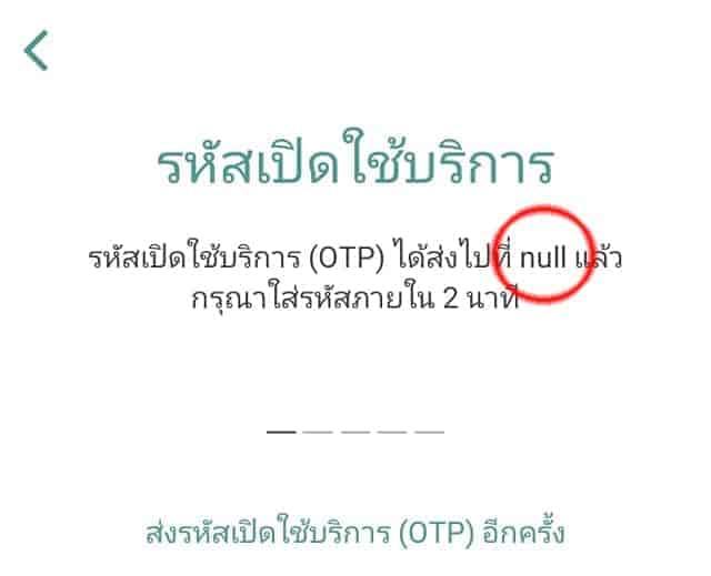 รหัสเปิดใช้บริการ otp แอปมายโม่ null ไม่ได้รับรหัส otp