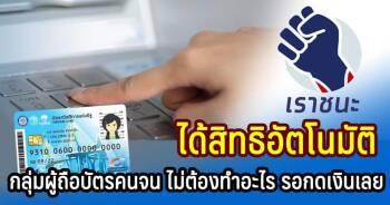 กลุ่มผู้ถือบัตรสวัสดิการแห่งรัฐได้สิทธิเราชนะ 3500 บาท อัตโนมัติ
