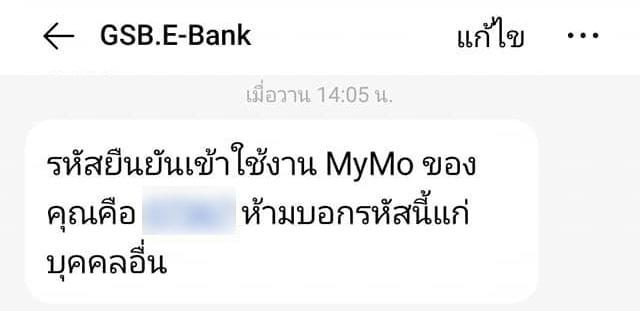 gsb bank รหัสยืนยันเข้าใช้งาน mymo ของคุณคือ ... ห้ามบอกรหัสนี้แก่บุคคลอื่น