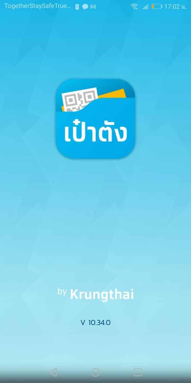 ติดตั้งแอปเป๋าตังบนappgallery Huawei เวอร์ชั่น 10.34.0