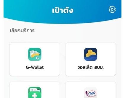 ในแอปเป๋าตังให้เลือกเมนู G-Wallet