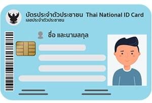 ตัวอย่างบัตรประชาชนรุ่นใหม่แบบสมาร์ทการ์ด