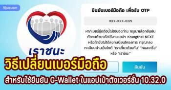 วิธีเปลี่ยนเบอร์มือถือสำหรับยืนยัน g-wallet ในแอปเป๋าตัง 10.32.0