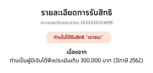 สถานะเราชนะ ท่านเป็ฯผู้มีเงินได้พึงประเมินเกิน 300,000 บาท (ปีภาษี 2562)