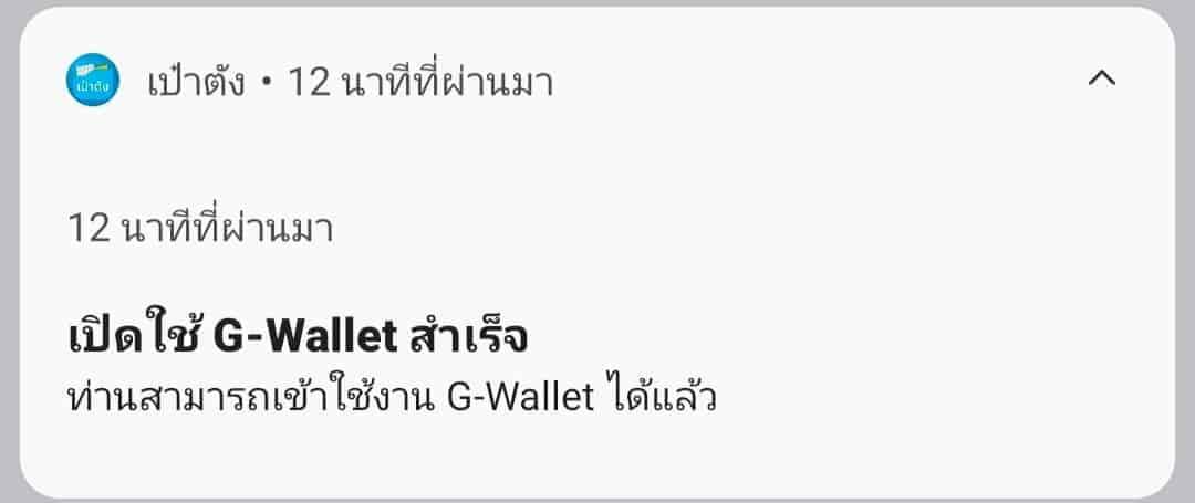 เปิดใช้งาน g-wallet สำเร็จ ท่านสามารถใช้งาน G-Wallet ได้แล้ว