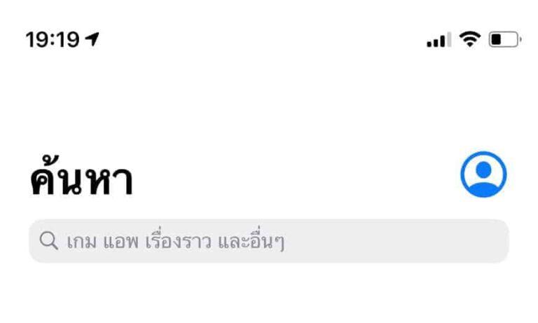หน้าแรก App store