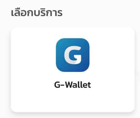 รูปเมนู G-Wallet