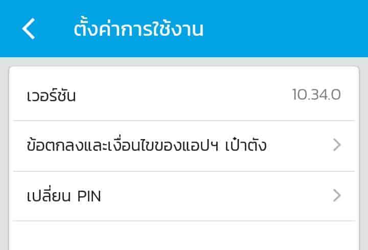 ผู้ใช้โทรศัพท์ huawei ได้รับอับเดตแอปเป๋าตังเวอร์ชั่นใหม่ 10.34.0 แล้ว