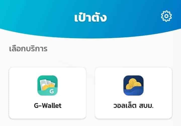 เข้าเมนู G wallet ในแอปเป๋าตัง