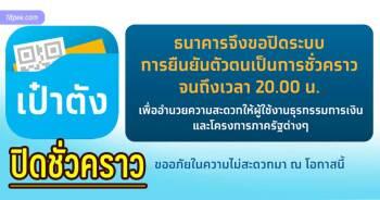 กรุงไทยประกาศปิดระบบเป๋าตังชั่วคราว (ระบบยืนยันตัวตนชั่วคราว)