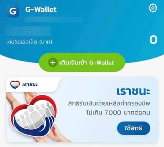 วิธีกดรับสิทธิเราชนะที่เมนู G-Wallet ในแอปเป๋าตัง