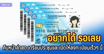 เตรียมเปิดให้ลงทะเบียนบัตรสวัสดิการแห่งรัฐต้นปีนี้