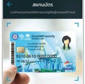 สแกนบัตรสวัสดิการแห่งรัฐด้วยแอปถุงเงิน