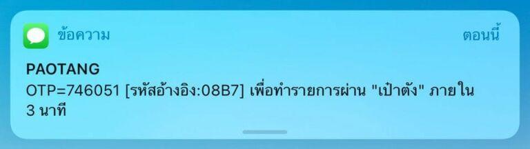 รหัส otp ถูกส่งมายัง sms ของเบอร์โทรศัพท์ที่ลงทะเบียน