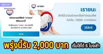 วิธีใช้เงินเราชนะ พรุ่งนี้เข้าวันแรก 2000 บาท