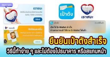 วิธีผูกบัญชีกรุงไทยกับเป๋าตังด้วยแอปkrungthai next