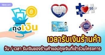 กรุงไทยประกาศวันโอนเงินให้ร้านค้าร้านถุงเงินที่เข้าร่วมโครงการของรัฐ ล่าสุด