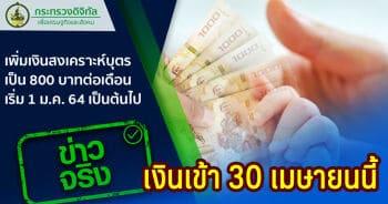 เพิ่มเงินสงเคราะห์บุตรเป็น 800 บาท เงินเข้า 30 เมษายนนี้
