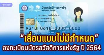 เลื่อนลงทะเบียนบัตรสวัสดิการแห่งรัฐรอบใหม่ 2564