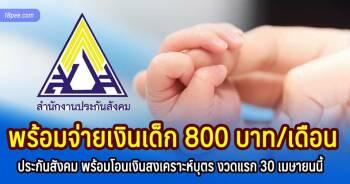 ประกันสังคมพร้อมจ่ายเงินสงเคราะห์บุตรเดือนละ 800 บาท/เดือน เริ่มโอน 30 เมษายนนี้
