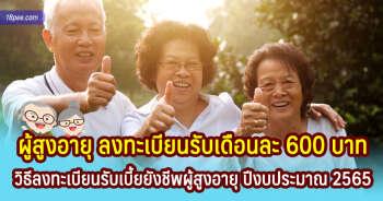 วิธีลงทะเบียนรับเบี้ยยังชีพผู้สูงอายุประจำปี 2565