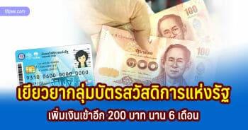 เพิ่มเงินบัตรสวัสดิการแห่งรัฐอีกเดือนละ 200 บาท