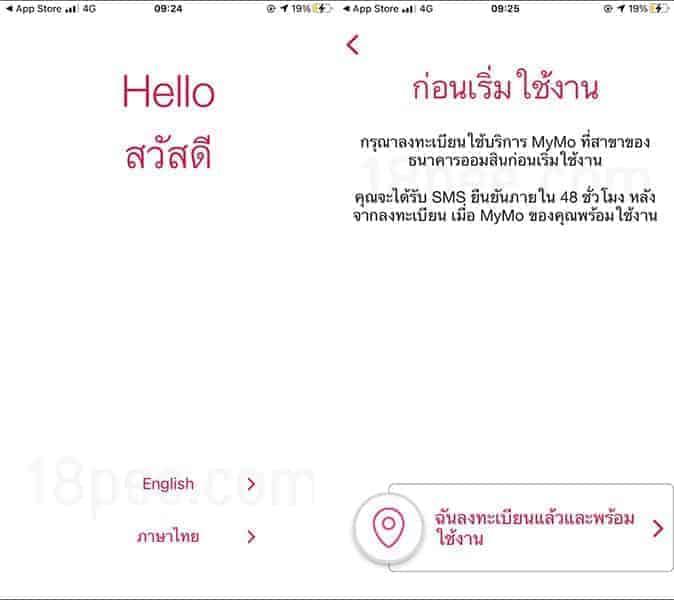 กดภาษาไทยพร้อมกดยอดมรับเงื่อนไขการใช้งานแอปมายโม