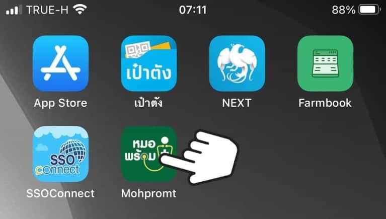 แอปหมอพร้อมบนหน้าจอโทรศัพท์ไฟน iphone