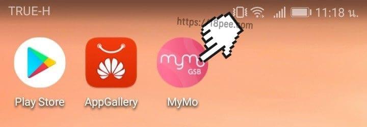 ทำการกดเลือกเมนู MyMo บนหน้าจอมือถือหัวเว่ย huawei