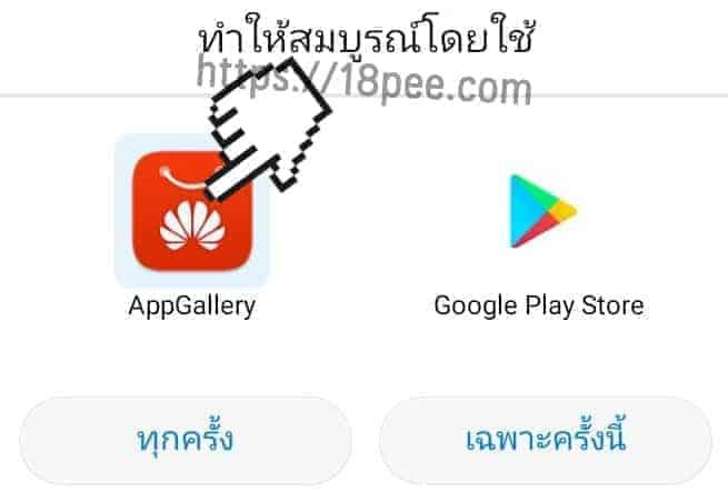 กดเลือกแอป AppGallery ในมือถือ