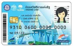 เพิ่มเงินบัตรสวัสดิการแห่งรัฐอีกเดือนละ 200 บาท นานสุด 6 เดือน