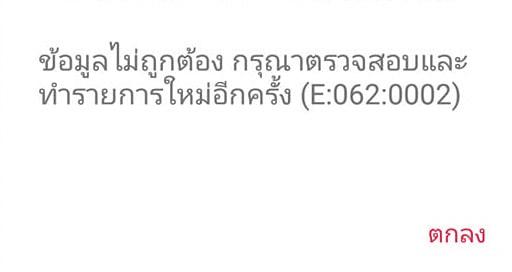 ข้อมูลไม่ถูกต้อง E:062:0002 กรุณาตรวจสอบและทำรายการใหม่