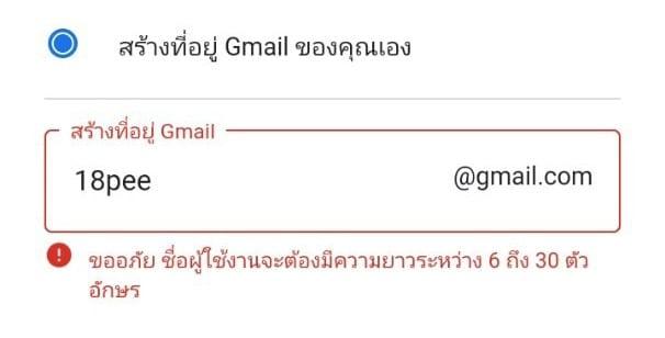 ป้อนที่อยู่อีเมลสั้น - ยาว เกินกว่าที่ระบบจีเมลกำหนด