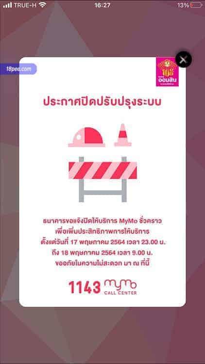 ออมสินประกาศปิดปรับปรุงมายโม ในวันที่ 17 พ.ค. 23.00 ถึง 18 พ.ค. 9.00 น