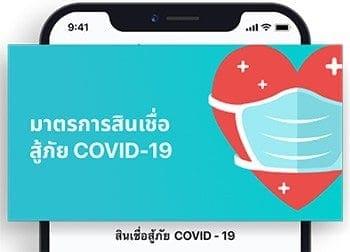 ป้ายเมนูสมัครมาตรการสินเชื่อสู้ COVID-19