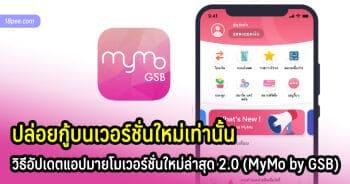 วิธีอัปเดตแอปมายโม Mymo by GSB เวอร์ชั่นใหม่ 2.0