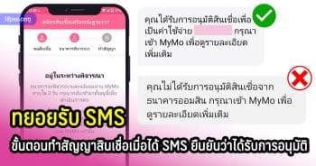 ธนาคารออมสินเริ่มส่ง SMS แจ้งผลการอนุมัติสินเชื่อเพื่อเป็นค่าใช้จ่ายให้กับประชาชนแล้ว