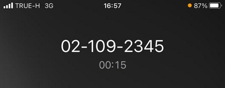 วิธีเช็คยอดเงินเราชนะด้วยการโทรเบอร์ 02 109 2345