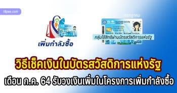 วิธีเช็คเงินในบัตรสวัสดิการแห่งรัฐเดือนล่าสุด กรกฎาคม 2564