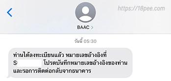 หมายเลขอ้างอิงจะถูกส่งมาทาง SMS