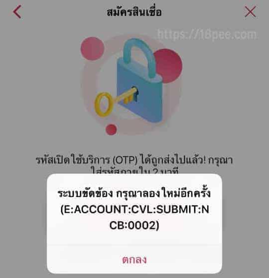 ระบบขัดข้อง กรุณาลองใหม่อีกครั้ง E:ACCOUNT:CVL:SUBMIT:NCB:0002