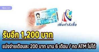 โครงการเพิ่มกำลังซื้อเข้าบัตรสวัสดิการแห่งรัฐอีกเดือนละ 200 บาท