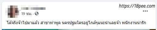 สาขาสินเชื่อเงินด่วนเมืองไทยที่นครปฐม ได้จริงค่ะ
