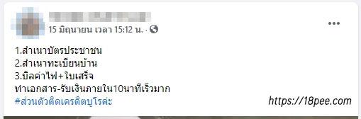 สินเชื่อเมืองไทย เอกสารครบอนุมัติทันที