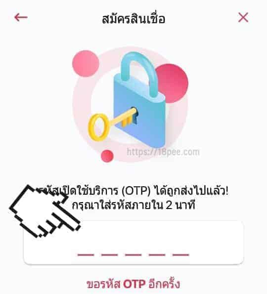 ป้อนรหัส otp ที่ได้จาก sms ลงในแอปมายโมเพื่อทำรายการต่อ