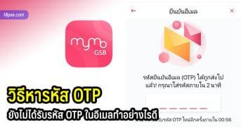 วิธีหารหัส otp ในอีเมล์สำหรับผู้ที่ยังไม่ได้รหัส otp