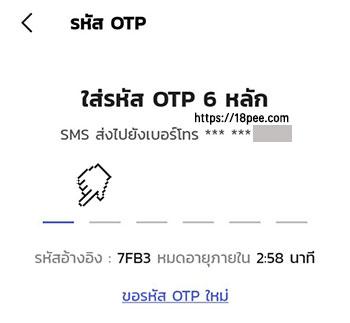 ป้อนรหัส otp เพื่อยืนยันเบอร์มือถือ