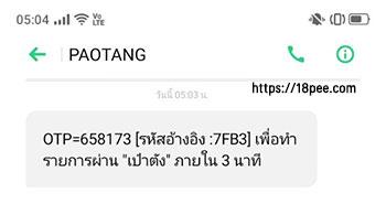 รับ SMS รหัส otp เพื่อยืนยันหมายเลขบัตรประชาชน